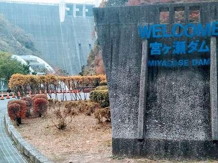 首都圏最大級の「宮ケ瀬ダム」へ遊びに行こう!