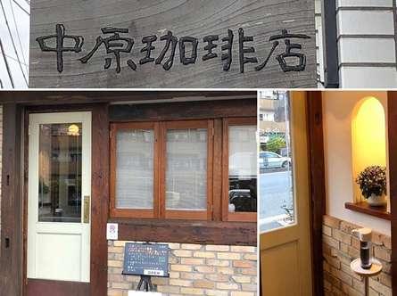 中原珈琲店