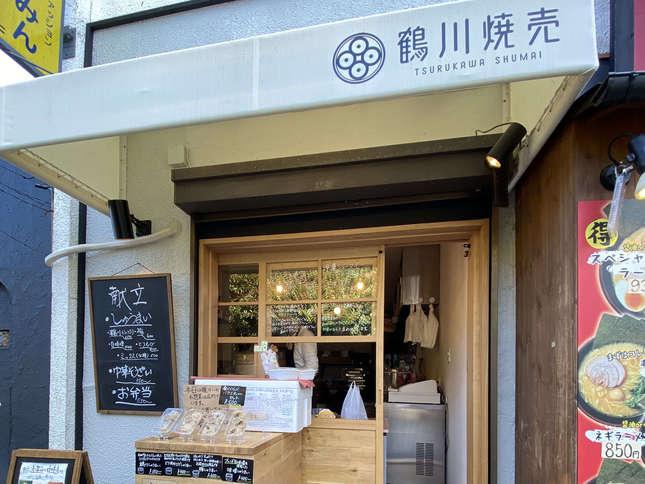 駅から徒歩1分の小さなお店「鶴川焼売」
