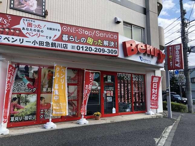 ベンリー小田急鶴川店店長の密着取材が放送されました