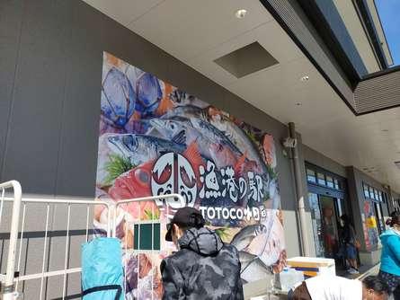 魚のテーマパーク漁港の駅に参上