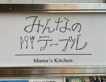 みんなを歓迎してくれる隠れ家的レストラン