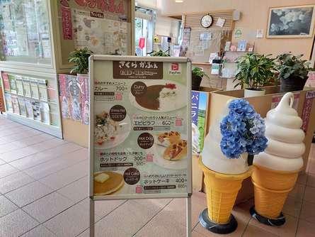成城ホールでちょっとひと息つけるカフェ