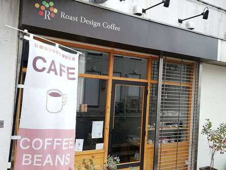 こだわり自家焙煎Roast Design Coffee