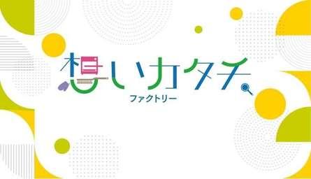 【想いカタチ.ファクトリー】第5弾『ハコセツ』誕生
