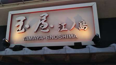 江ノ島神社近くの「玉屋 江ノ島」でパワーストーンを
