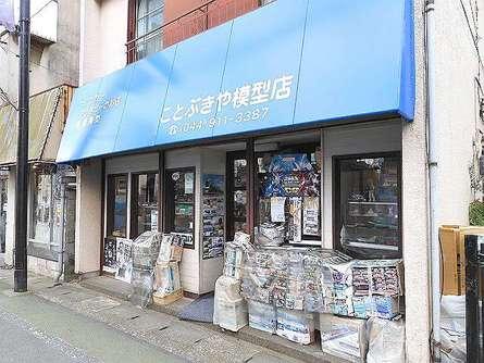 今や希少な街の模型店「ことぶきや模型店」