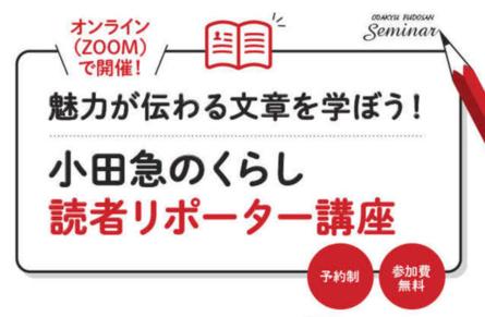 9/26(日)読者リポーター講座開催のお知らせ