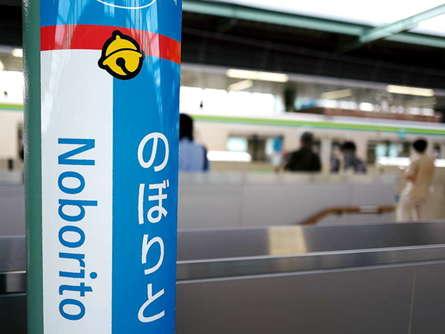 そうだ、登戸駅へ行ってみよう!