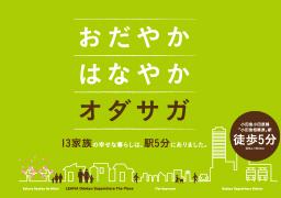 【戸建】リーフィア小田急相模原ザ・プレイス