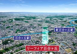 【戸建】リーフィア百合ヶ丘